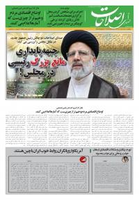 روزنامه صدای اصلاحات 1399