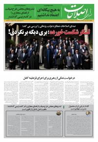 روزنامه صدای اصلاحات 1400