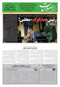 روزنامه صدای اصلاحات 1401