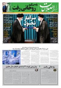 روزنامه صدای اصلاحات 1402