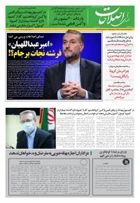 روزنامه صدای اصلاحات شماره 1409