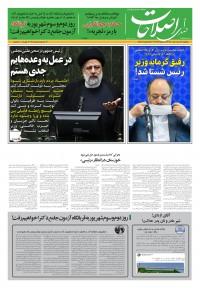 روزنامه صدای اصلاحات شماره 1410