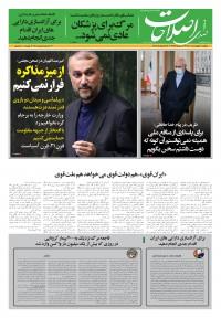 روزنامه صدای اصلاحات شماره 1411