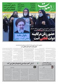 روزنامه صدای اصلاحات شماره 1412