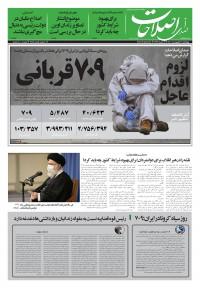 روزنامه صدای اصلاحات شماره 1413