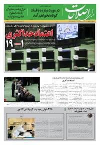 روزنامه صدای اصلاحات شماره 1414