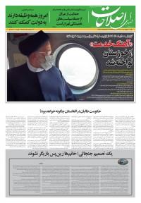 روزنامه صدای اصلاحات شماره 1415