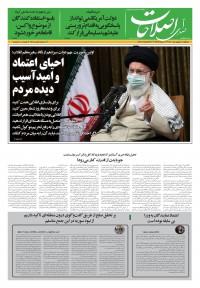 روزنامه صدای اصلاحات شماره 1416