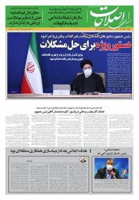 روزنامه صدای اصلاحات شماره 1417