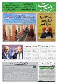 روزنامه صدای اصلاحات شماره 1418