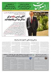 روزنامه صدای اصلاحات شماره 1419
