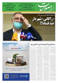 روزنامه صدای اصلاحات شماره 1420