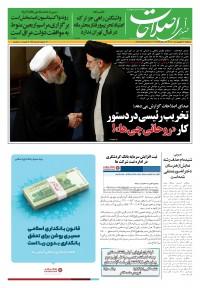 روزنامه صدای اصلاحات 1421