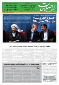 روزنامه صدای اصلاحات 1422