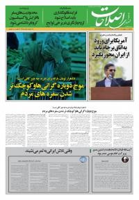 روزنامه صدای اصلاحات 1423