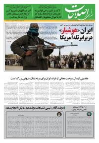 روزنامه صدای اصلاحات 1424