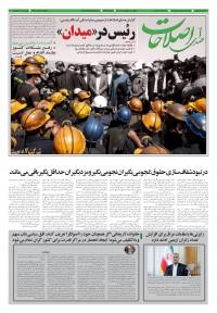 روزنامه صدای اصلاحات 1426