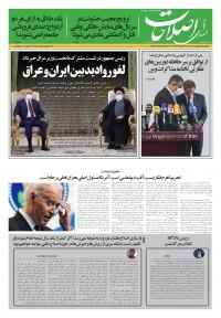 روزنامه صدای اصلاحات 1428