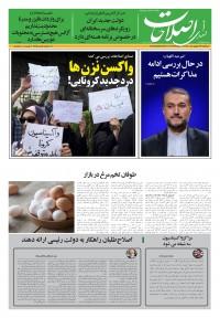 روزنامه صدای اصلاحات 1429