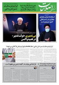 روزنامه صدای اصلاحات شماره 1430