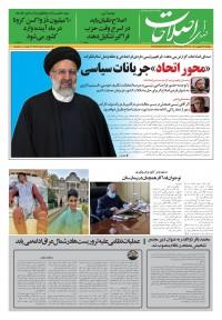 روزنامه صدای اصلاحات شماره 1433