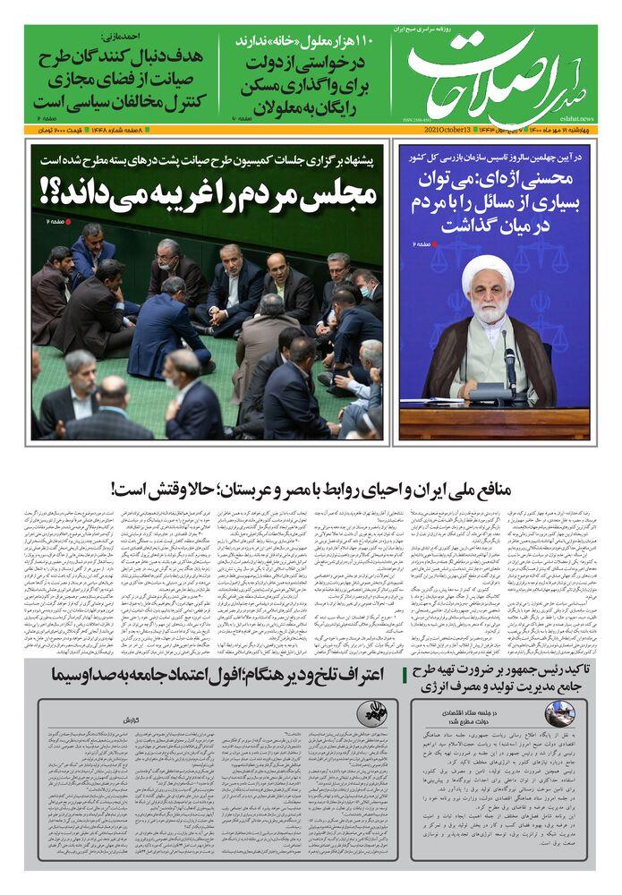 روزنامه صدای اصلاحات شماره 1448