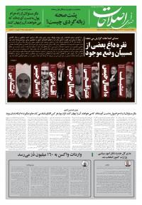 روزنامه صدای اصلاحات 1450