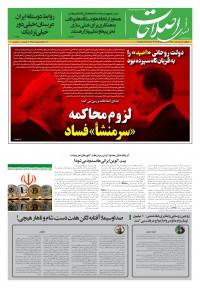 روزنامه صدای اصلاحات 1451