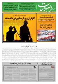 روزنامه صدای اصلاحات 1452