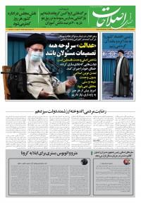 روزنامه صدای اصلاحات 1454