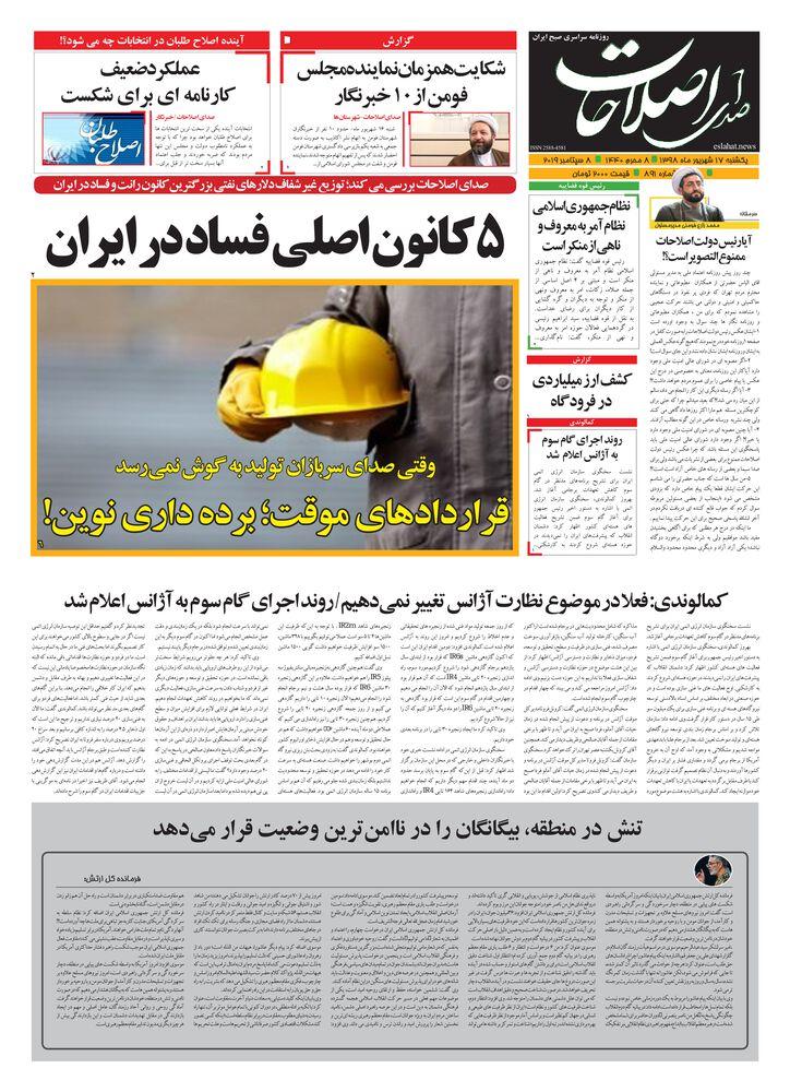 روزنامه صدای اصلاحات شماره 891