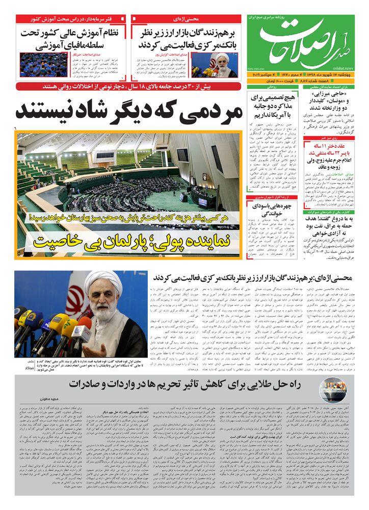 روزنامه صدای اصلاحات شماره 889