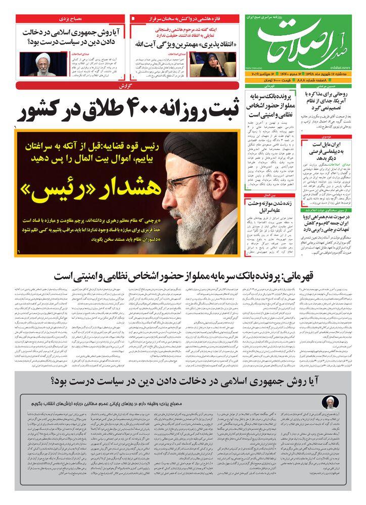 روزنامه صدای اصلاحات شماره 888