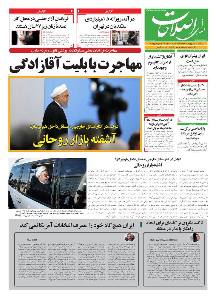 روزنامه صدای اصلاحات شماره 887