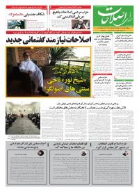 روزنامه صدای اصلاحات 909