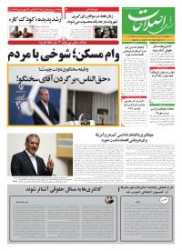 روزنامه صدای اصلاحات 910