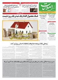 روزنامه صدای اصلاحات 912