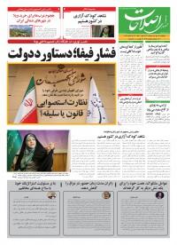 روزنامه صدای اصلاحات 914