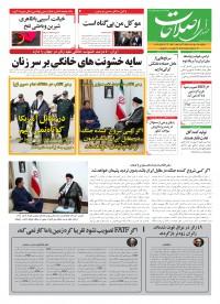 روزنامه صدای اصلاحات 915