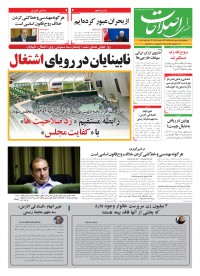 روزنامه صدای اصلاحات 916
