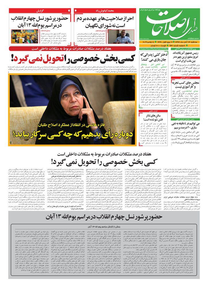 روزنامه صدای اصلاحات شماره 931