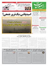 روزنامه صدای اصلاحات شماره 937