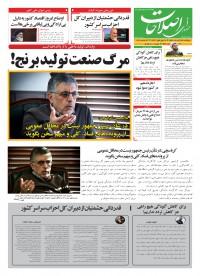 روزنامه صدای اصلاحات شماره 938