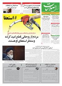روزنامه صدای اصلاحات 939