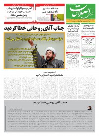 روزنامه صدای اصلاحات 940
