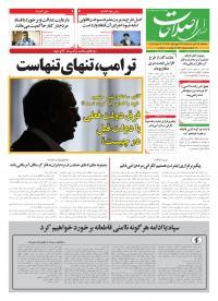 روزنامه صدای اصلاحات 942