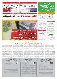 روزنامه صدای اصلاحات 943