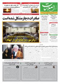 روزنامه صدای اصلاحات شماره 944