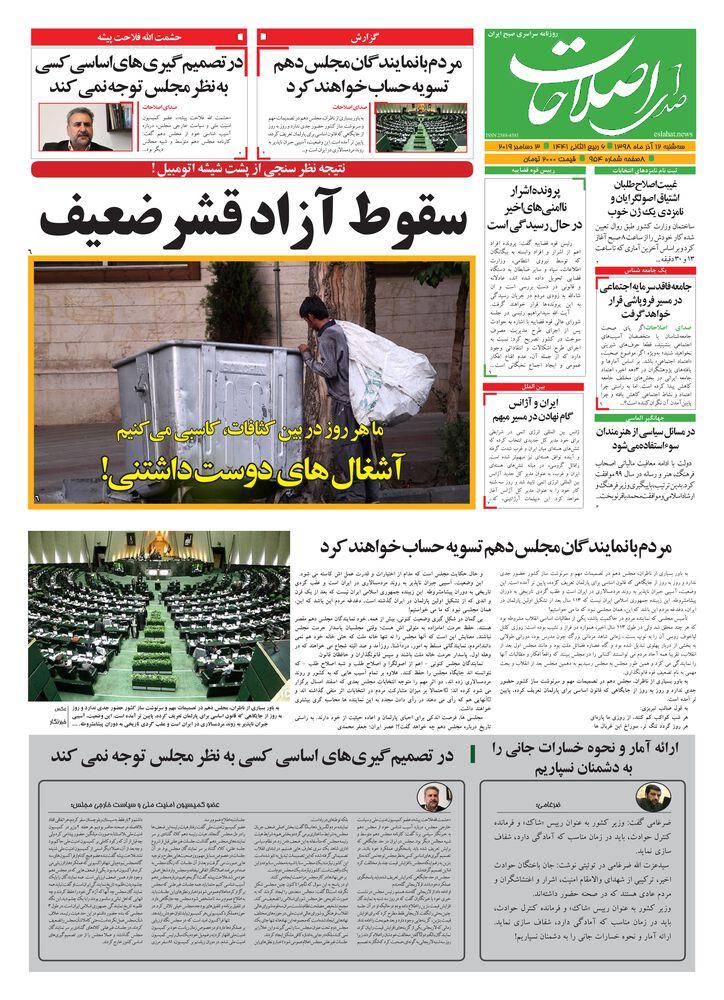 روزنامه صدای اصلاحات شماره 954