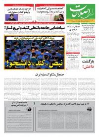 روزنامه صدای اصلاحات شماره 957